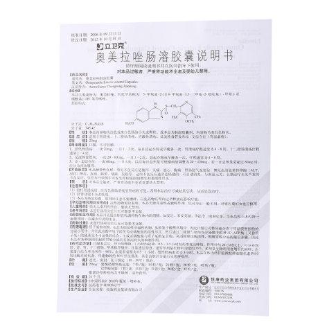 奥美拉唑肠溶胶囊(立卫克)包装侧面图4