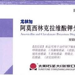 阿莫西林克拉维酸钾分散片(尤林加)