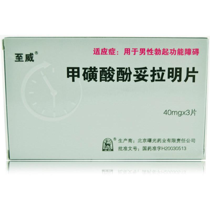 至威 甲磺酸酚妥拉明片 40毫克×3片 北京曙光药业有限责任公司