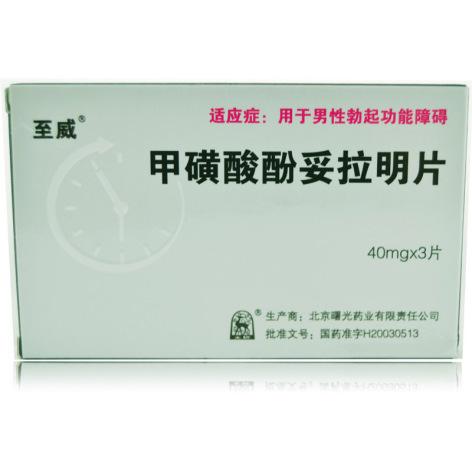 甲磺酸酚妥拉明片(至威)包装主图