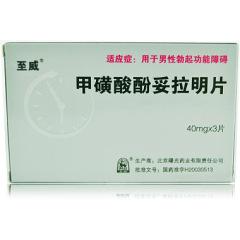 甲磺酸酚妥拉明片(至威)