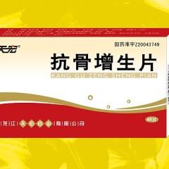 抗骨增生片(天宏)