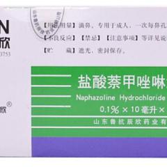 盐酸萘甲唑啉滴鼻液(辰济)
