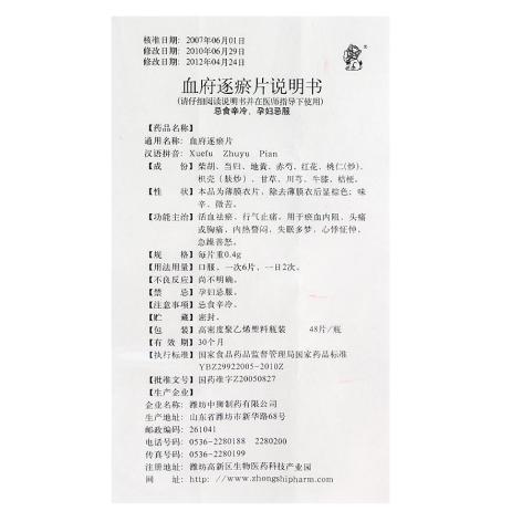 血府逐瘀片(中狮)包装侧面图3