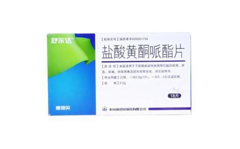 盐酸黄酮哌酯片(康恩贝)主图