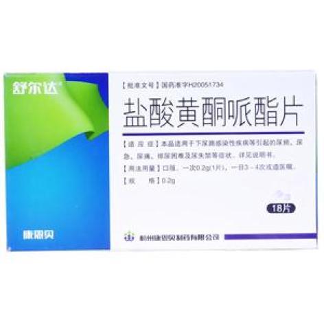 盐酸黄酮哌酯片(康恩贝)包装主图