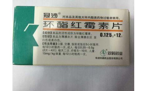 环酯红霉素片(冠沙)主图