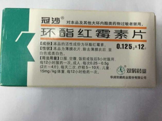 环酯红霉素片(冠沙)包装主图