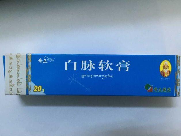 白脉软膏(奇正)包装主图