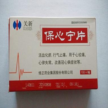 修正 保心宁片 0.29克×36片