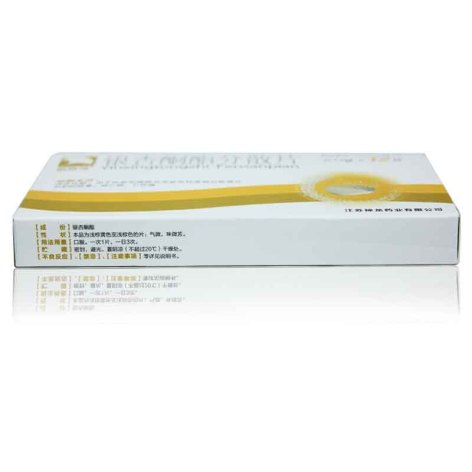 银杏酮酯分散片(银欣可)包装侧面图4