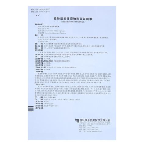 硫酸氨基葡萄糖胶囊(伊索佳)包装侧面图5