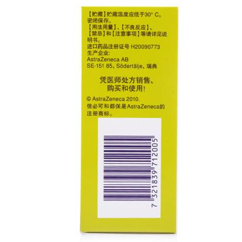 布地奈德福莫特罗粉吸入剂(信必可都保)包装侧面图3