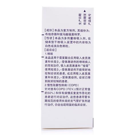 布地奈德福莫特罗粉吸入剂(信必可都保)包装侧面图4