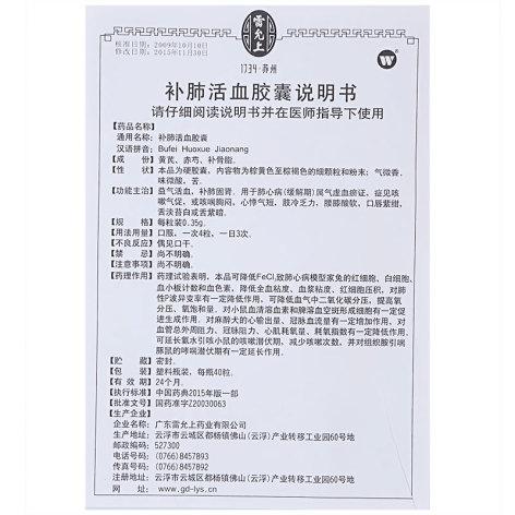 补肺活血胶囊(雷允上)包装侧面图5