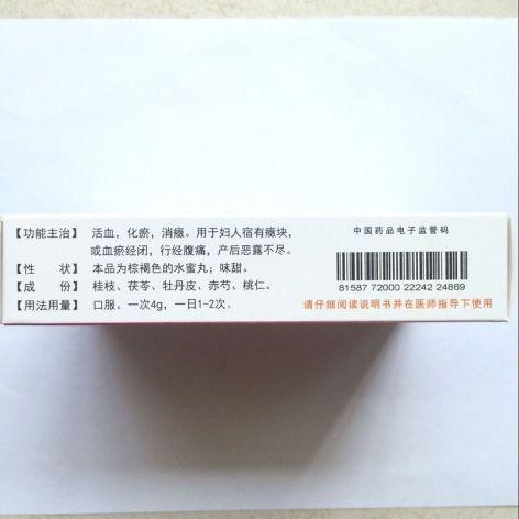 桂枝茯苓丸(牧霖)包装侧面图3