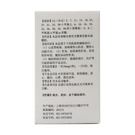 辅酶Q10胶囊(乐宁)包装侧面图3