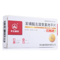 苯磺酸左旋氨氯地平片(华北制药)