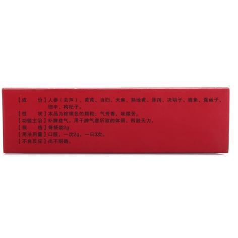 参芪十一味颗粒(山高)包装侧面图2