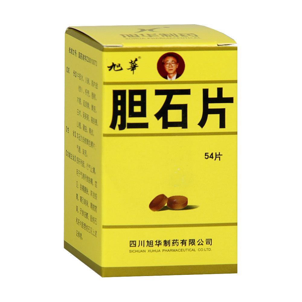 胆石片(旭华)