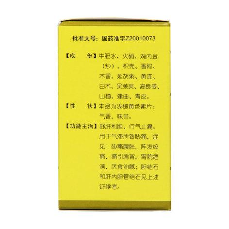 胆石片(旭华)包装侧面图3