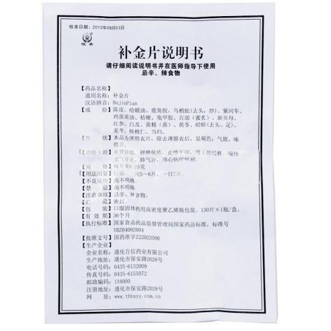 补金片(恒帝)包装侧面图5