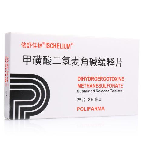 甲磺酸二氢麦角碱缓释片(依舒佳林)包装侧面图2