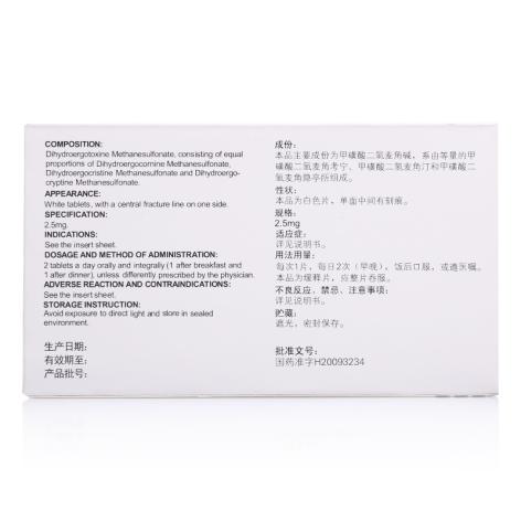 甲磺酸二氢麦角碱缓释片(依舒佳林)包装侧面图3