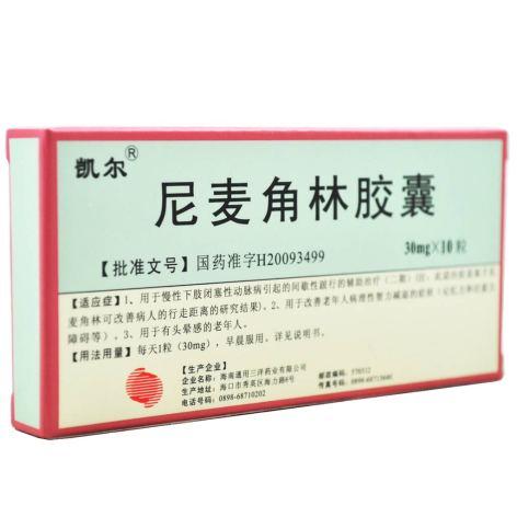 尼麦角林胶囊(凯尔)包装侧面图2