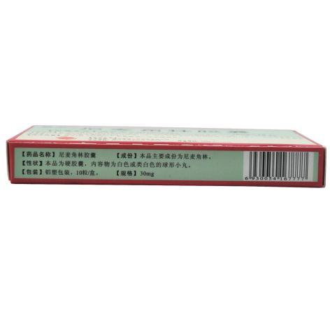 尼麦角林胶囊(凯尔)包装侧面图3