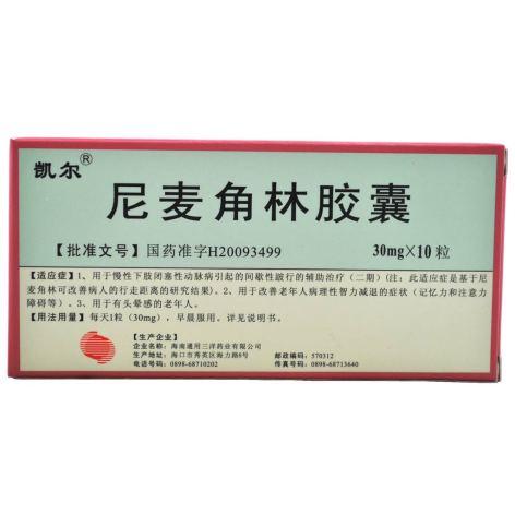 尼麦角林胶囊(凯尔)包装侧面图4
