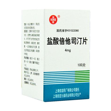 盐酸倍他司汀片(信谊)包装侧面图2