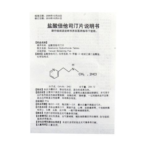 盐酸倍他司汀片(信谊)包装侧面图3