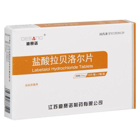 盐酸拉贝洛尔片(迪赛诺)包装侧面图3