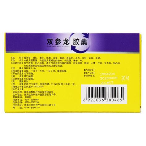 双参龙胶囊(格拉丹东)包装侧面图4