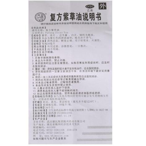 复方紫草油(健民)包装侧面图4