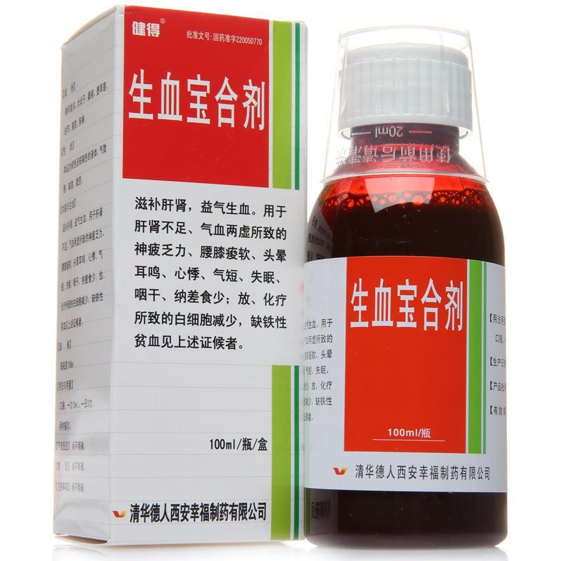 生血宝合剂(健得)