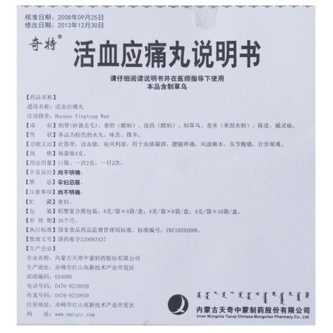 活血应痛丸(天奇制药)包装侧面图5