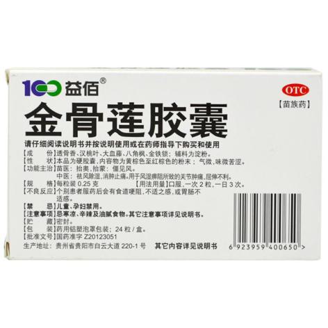 金骨莲胶囊(益佰)包装侧面图2