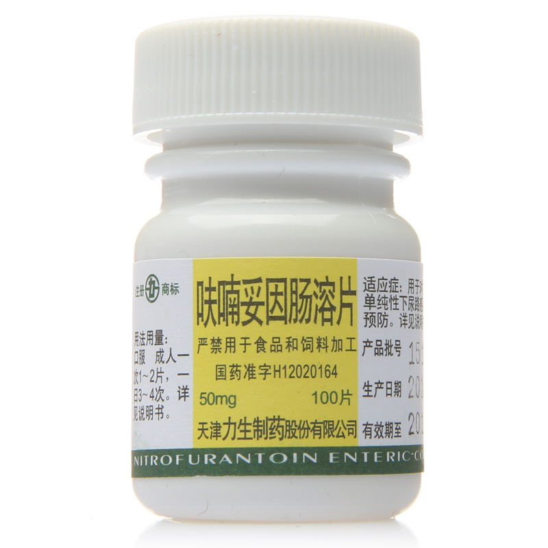 呋喃妥因肠溶片(力生)