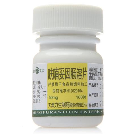 呋喃妥因肠溶片(力生)包装主图