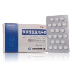 苯磺酸氨氯地平片(万岁)