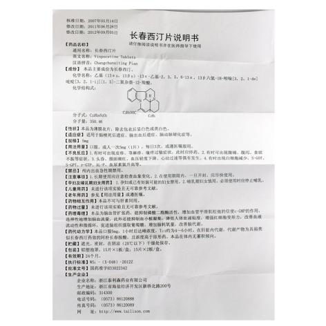 长春西汀片(泰力平)包装侧面图5