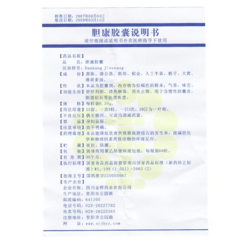 胆康胶囊(金辉)包装侧面图4