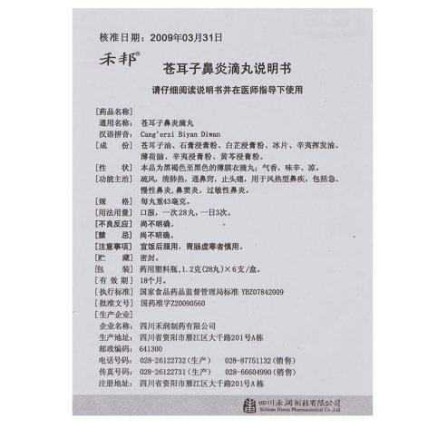 苍耳子鼻炎滴丸(禾润)包装侧面图5
