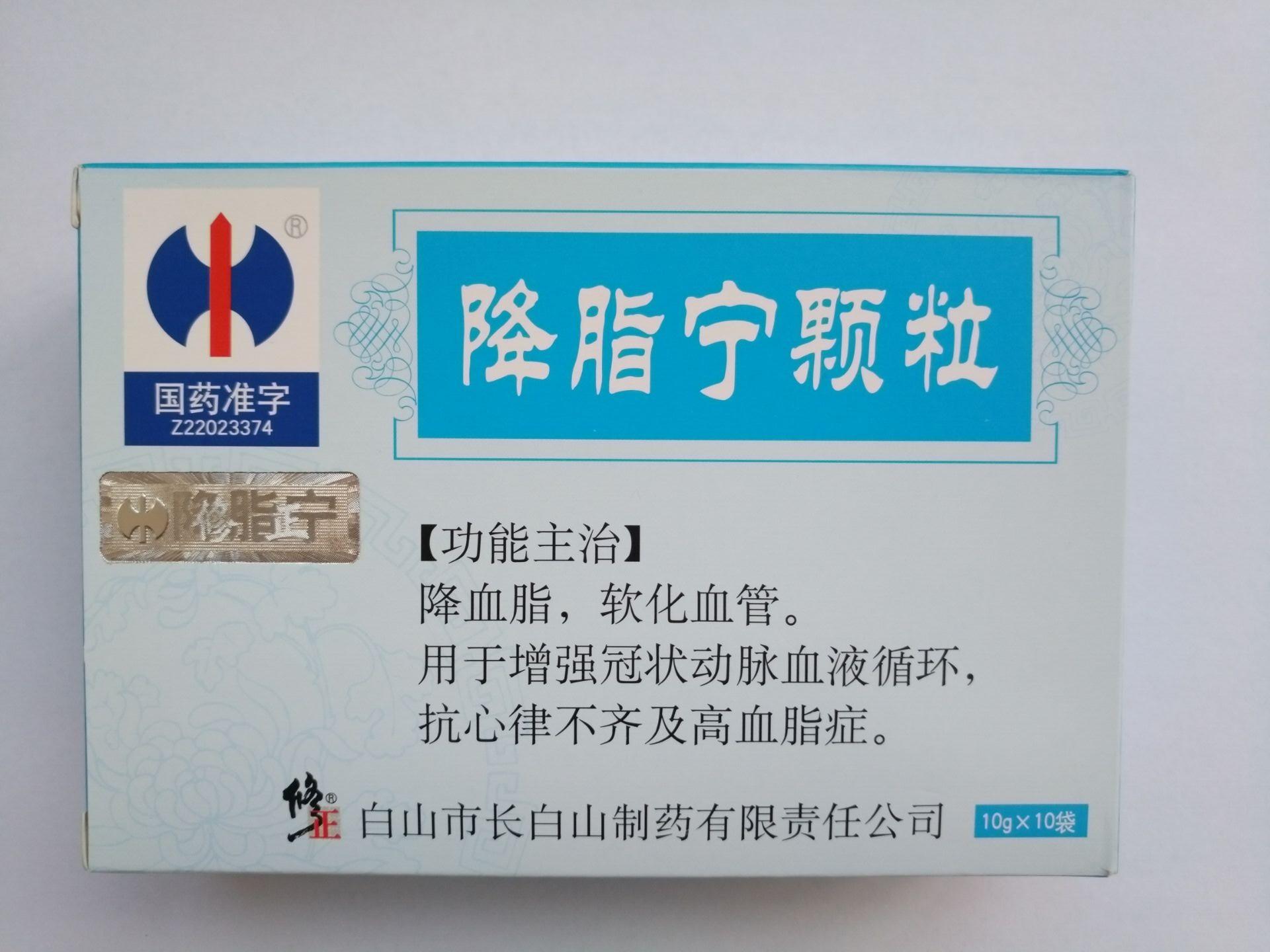 修正 降脂宁颗粒 10克×10袋 白山市长白山制药有限责任公司