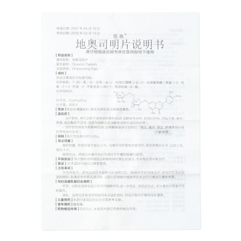 地奥司明片(葛泰)包装侧面图4