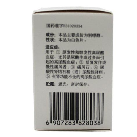 别嘌醇片(信谊)包装侧面图4