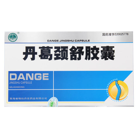 丹葛颈舒胶囊(丹东药业)包装侧面图2
