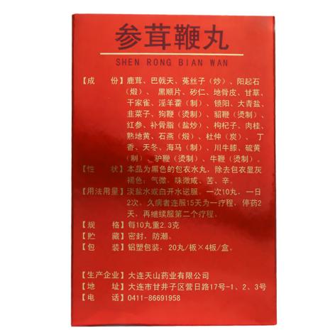 参茸鞭丸(精瑞)包装侧面图3